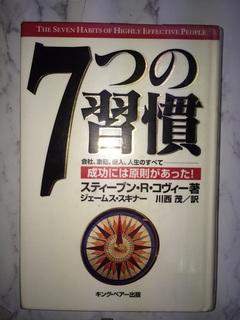 7つの習慣141118.jpg