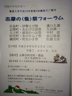 志摩の(食)祭フォーラム140925.jpg