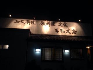 ooshimasushi.jpeg