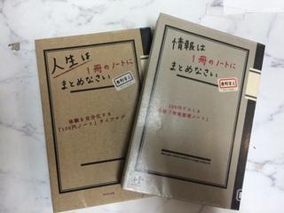 1冊のノート141103.jpg