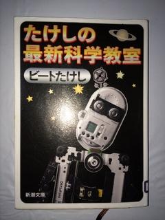 たけしの最新科学教室.jpg