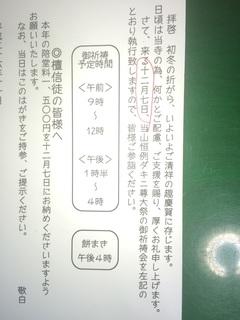 ダキニ尊大祭141206.jpg