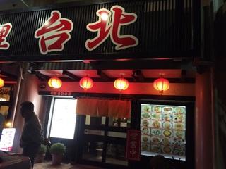 台北141105.jpg