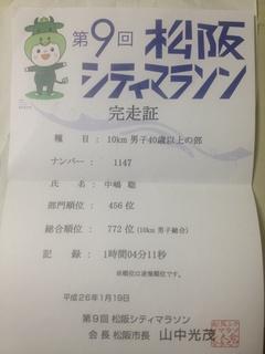 松坂シティーマラソン2 140119.jpg