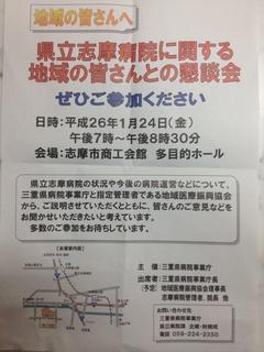 県立志摩病院140106.jpg