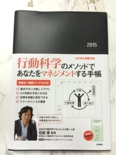 行動科学141115.jpg
