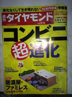 週刊ダイヤモンド20140906.jpg