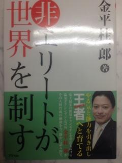 金平会長140218.jpg