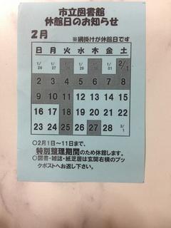 阿児ライブラリー2 140114.jpg