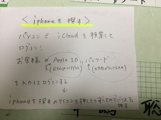iPhone170208.jpg