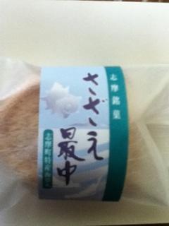 sazaemonaka2.jpg